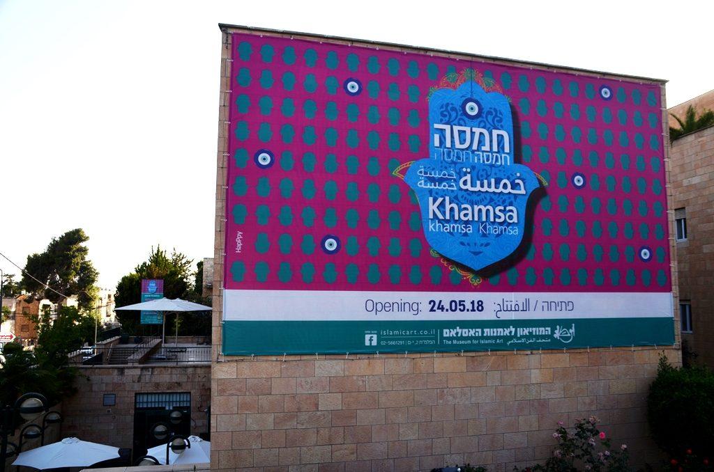 Islamic Museum Hamsa exhibit Jerusalem Israel