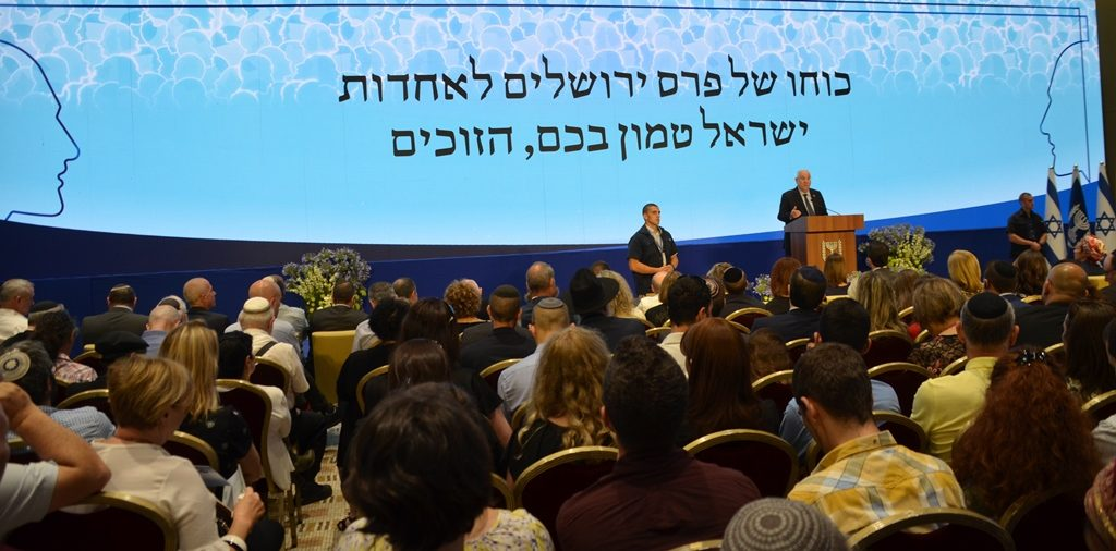 Unity Prize Awards at Beit Hanasi in Jerusalem Israel