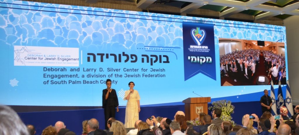 Boca Florida winner of Unity Prize in Jerusalem Israel at Israeli President House