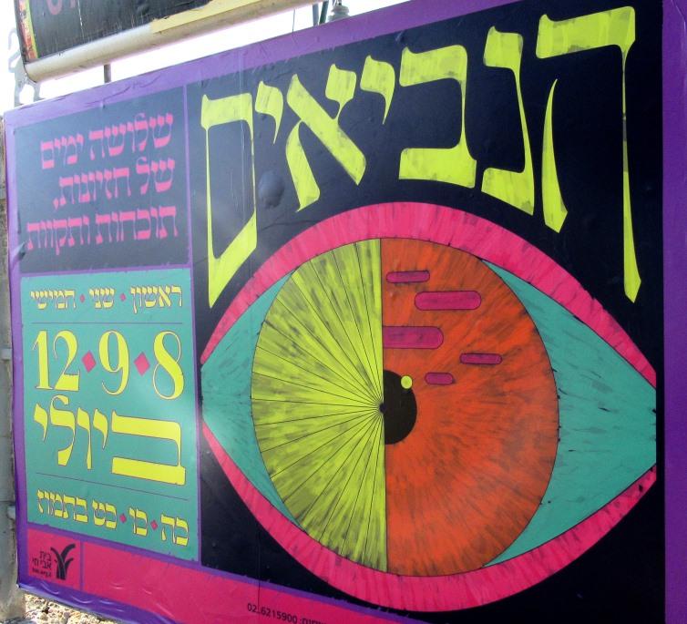 Haneviim Chazanut Festival in Jerusalem Israel