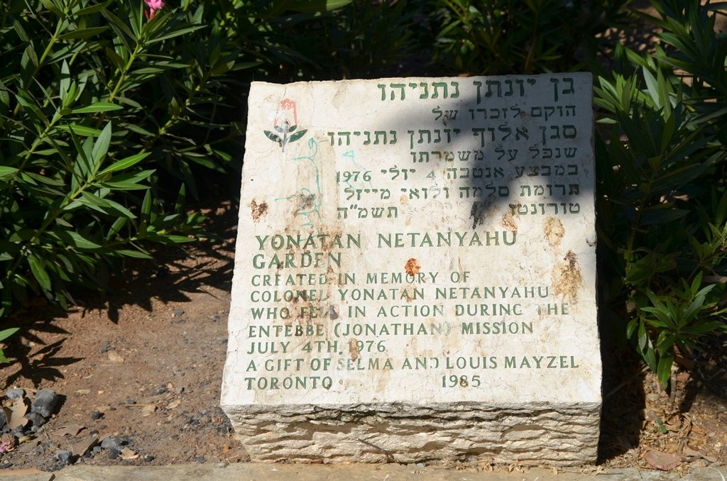 Liberty Bell Park memorial for Yoni Netanyahu Jerusalem Israel