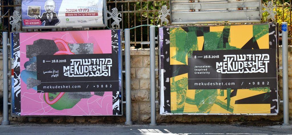 Mekudeshet festival signs in Jerusalem, Israel