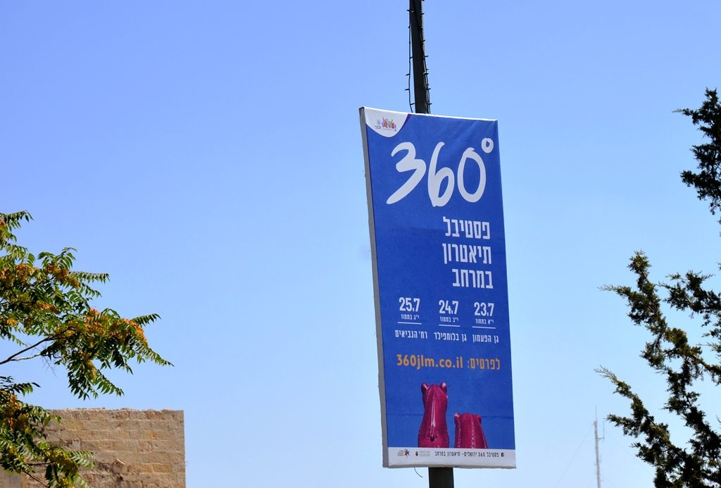 Jerusalem Israel summer festival 360 degrees