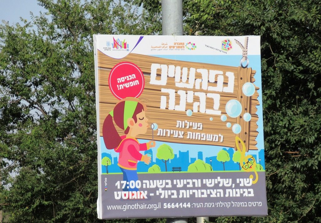 Performances and meetings in the park for children all summer in Jerusalem Israel