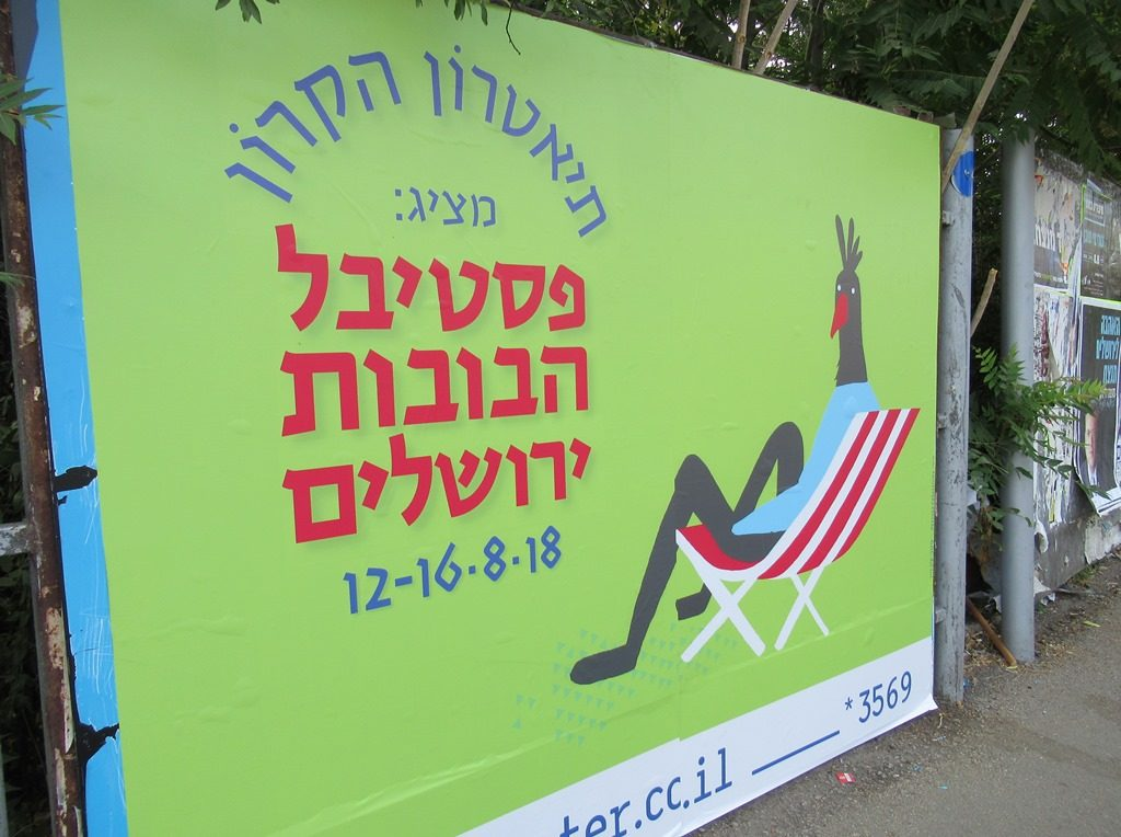 Puppet Festival in Perusal Israel Hebrew sign