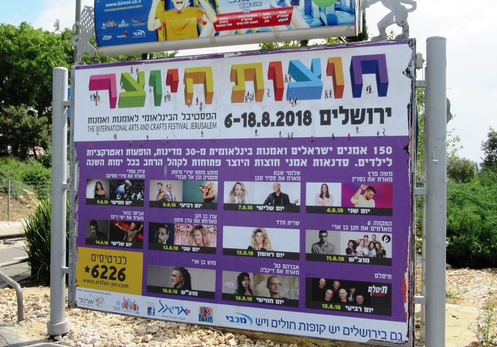 International Arts Festival in Jerusalem end of summer