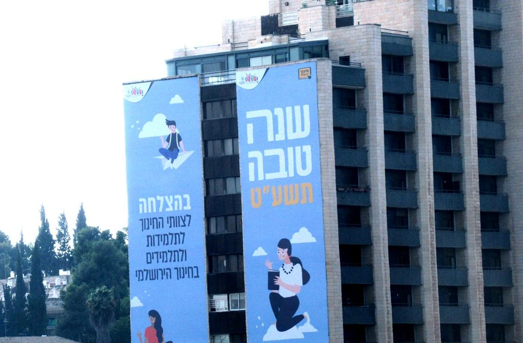 Shana tova שנה טובה on side of building in Jerusalem Israel