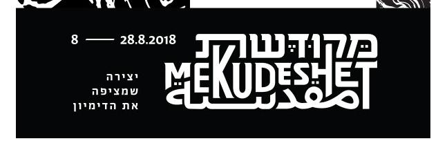 Jerusalem culture festival Mekudeshet
