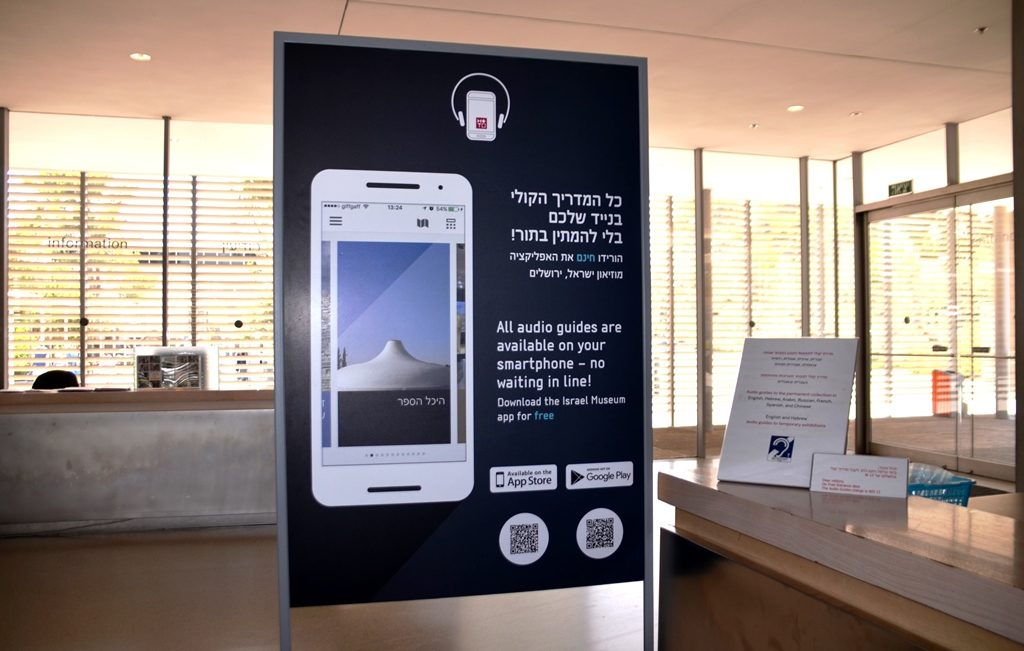 Jerusalem Israel Museum App for tours