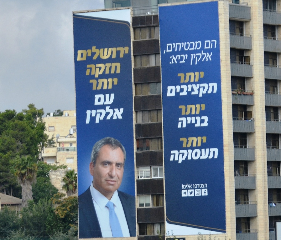 Jerusalem Mayor race Zev Elkin