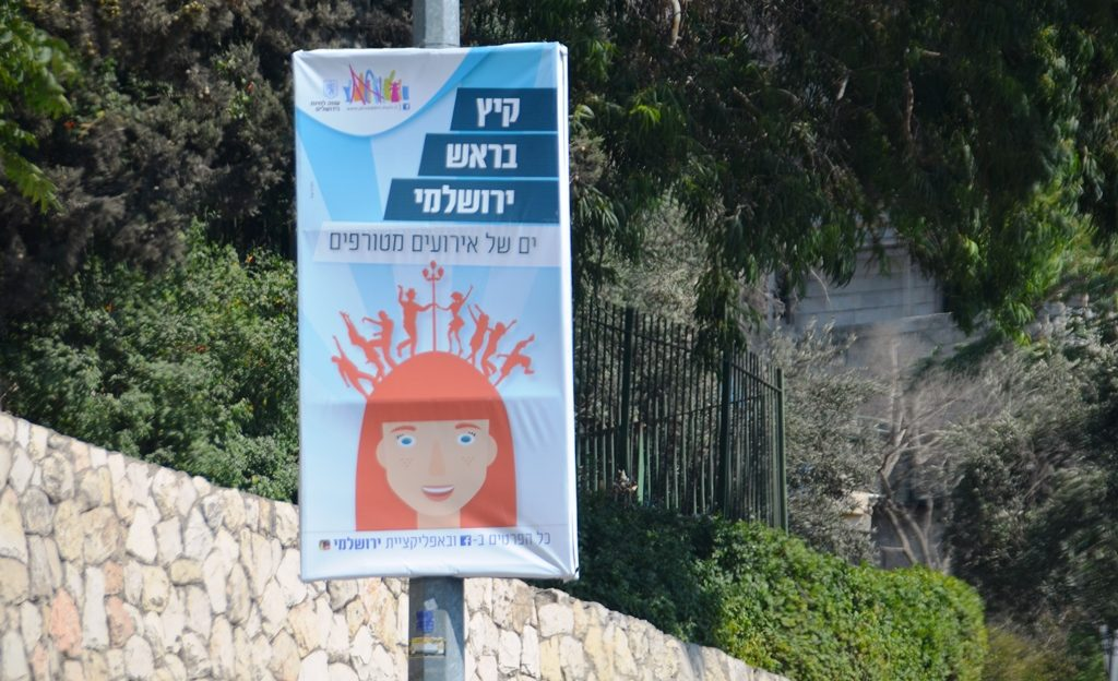 Hebrew Jerusalem Israel street sign for children in summer