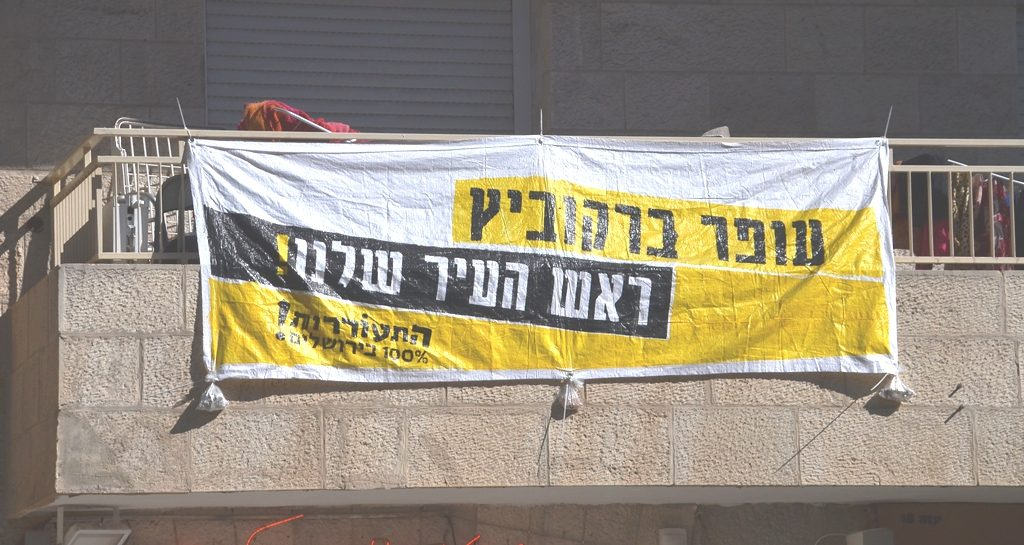 Jerusalem Mayor campaign sign