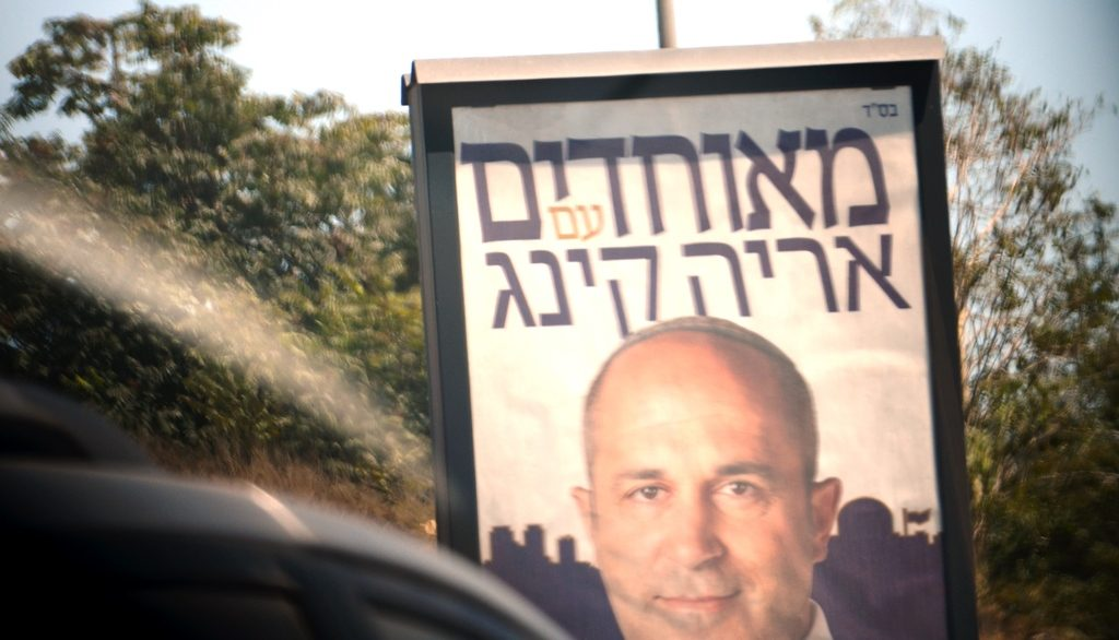 Arieh King for Jerusalem Israel Mayor