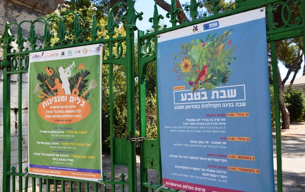Summer programs for children in Jerusalem Israel