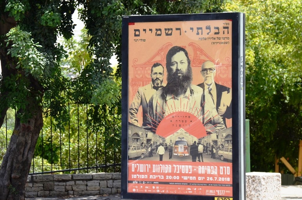 Founding of Shas political party film UnOrthodox opened Jerusalem Film Festival
