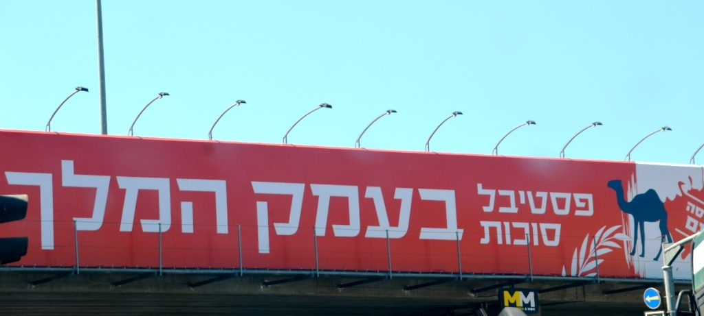Sign for Sukkot event in Jerusalem Israel