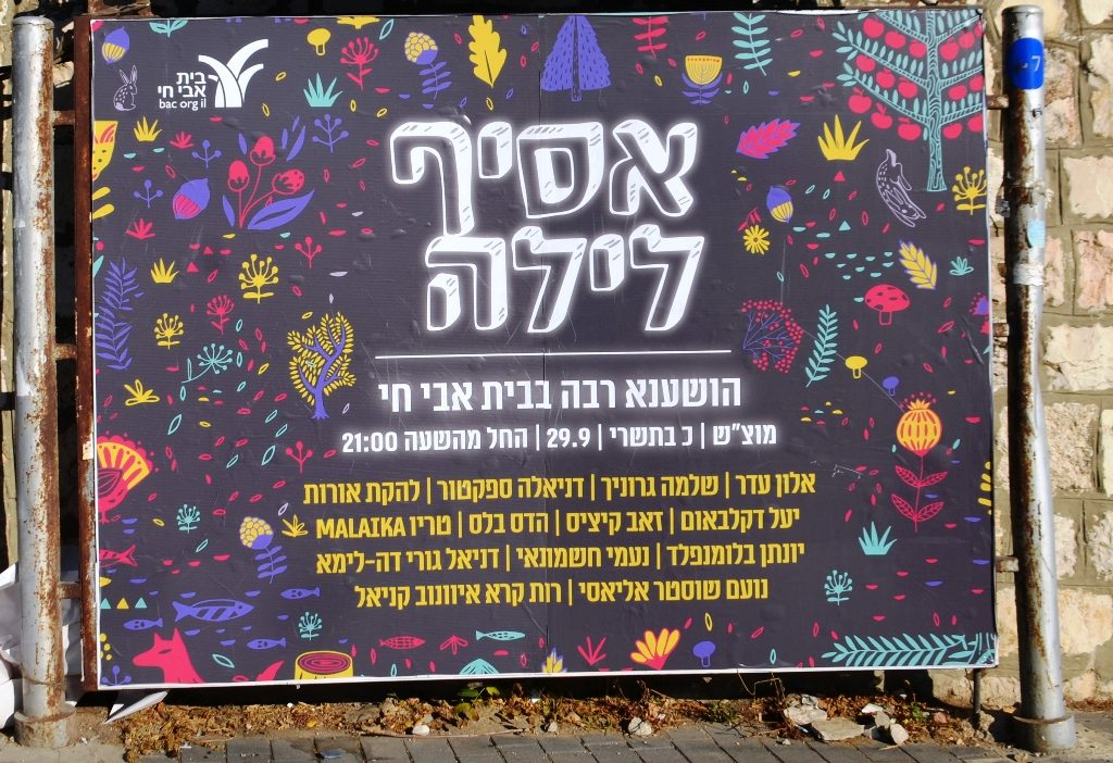 Sign in Hebrew for Beit Avi Chai end of Sukkot Hashana Raba