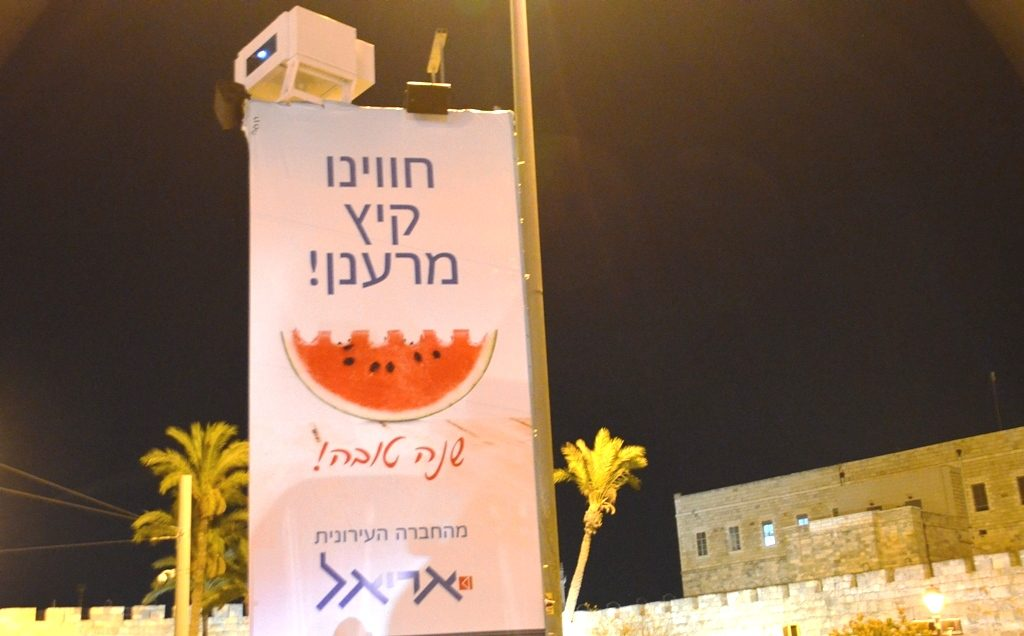 Rosh Hashana sign near Old City