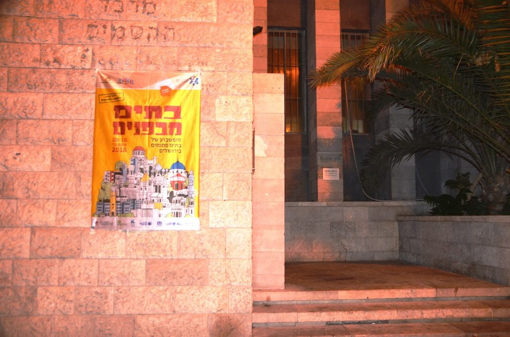 Sign for Open House on King George Street for museum in Heichel Shlomo