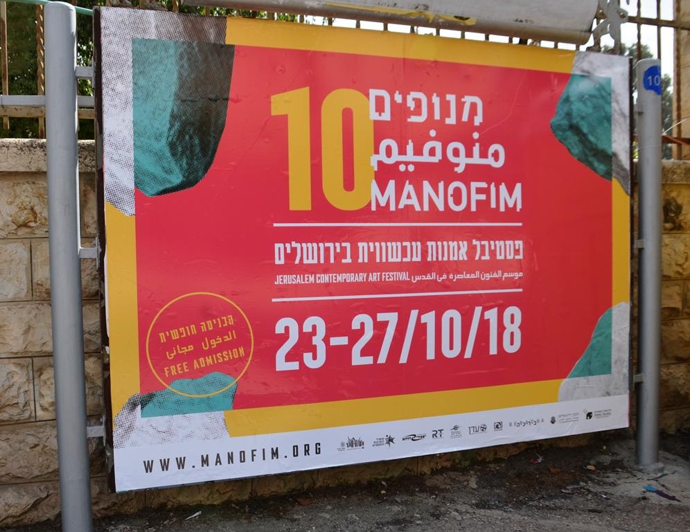 Jerusalem Israel annual creative art festival Manofim