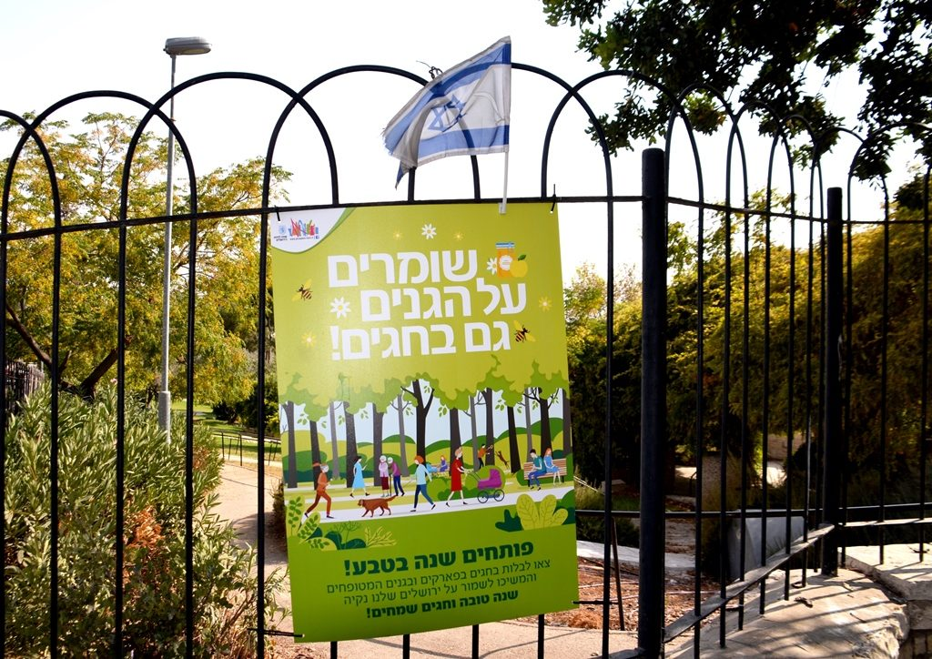 Hebrew sign at Liberty Bell Park