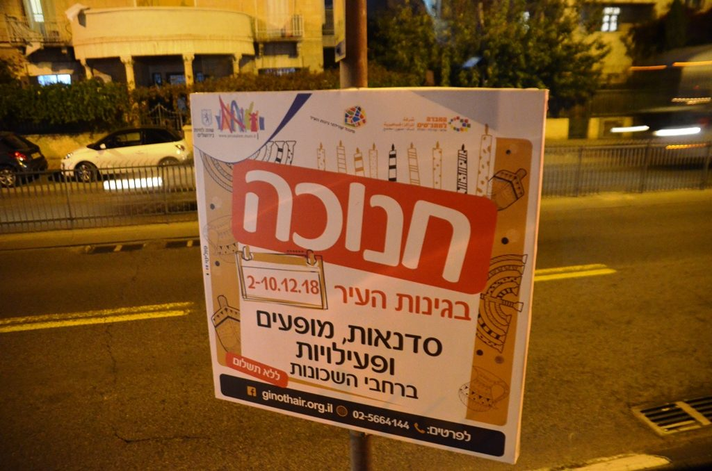 Chanuka sign for neighborhood events.