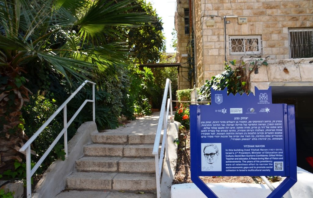 Yitzhak Navon 5th president of Israel home becomes historical location