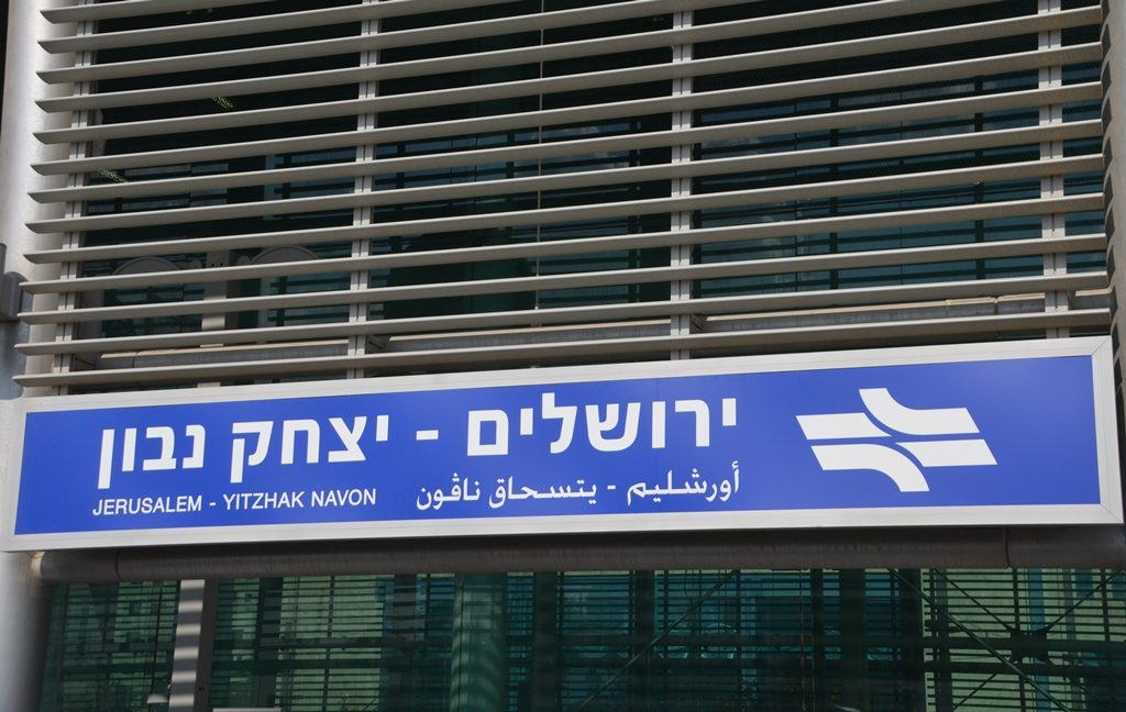 Sign for Yitzhak Navon Train Station in Jerusalem - fast train to Tel Aviv.