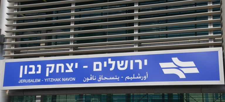 Yitzhak Navon: Israeli President Remembered