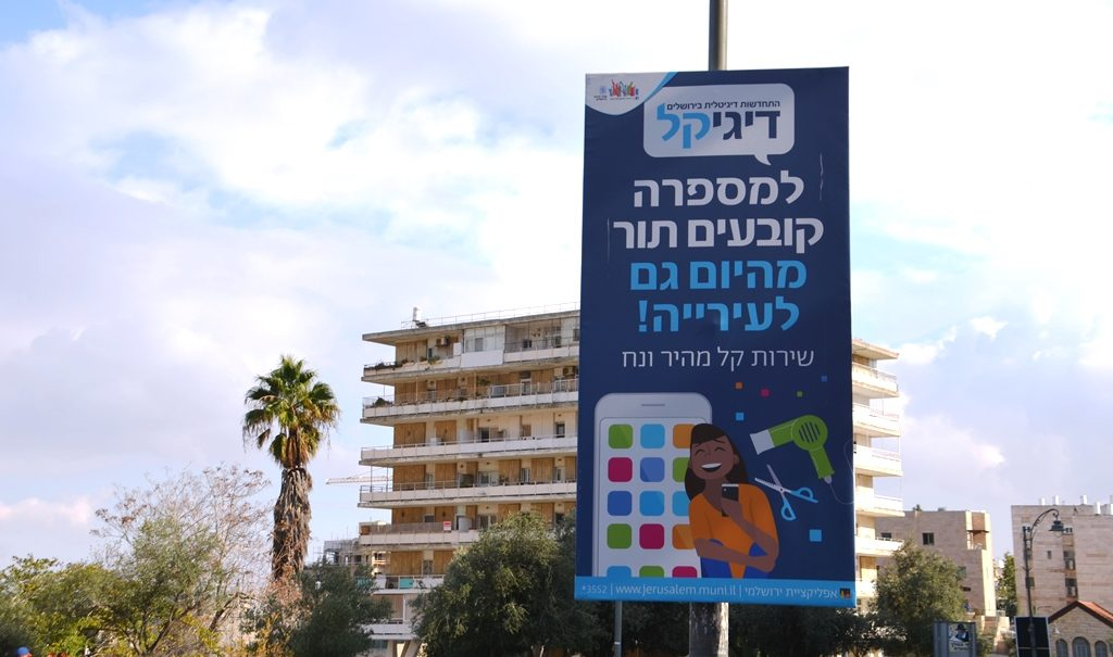 Jerusalem is going digital sign