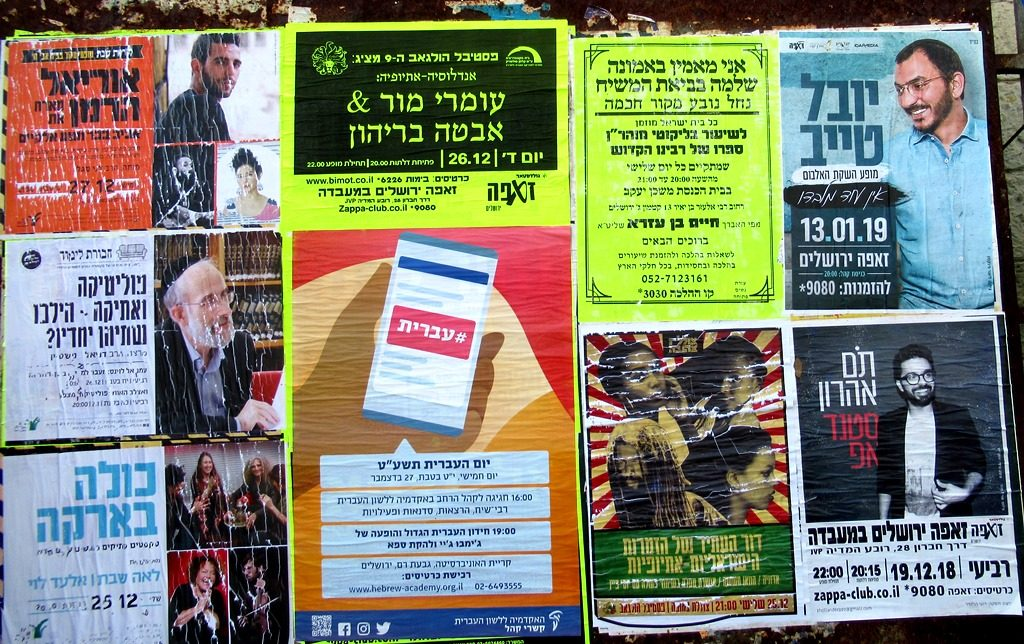 Hebrew Language Day poster in Jerusalem Israel