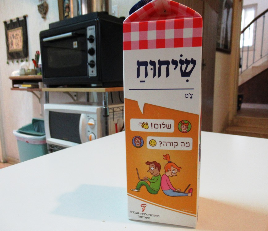 Jerusalem Israel milk cartoon with Hebrew language lesson