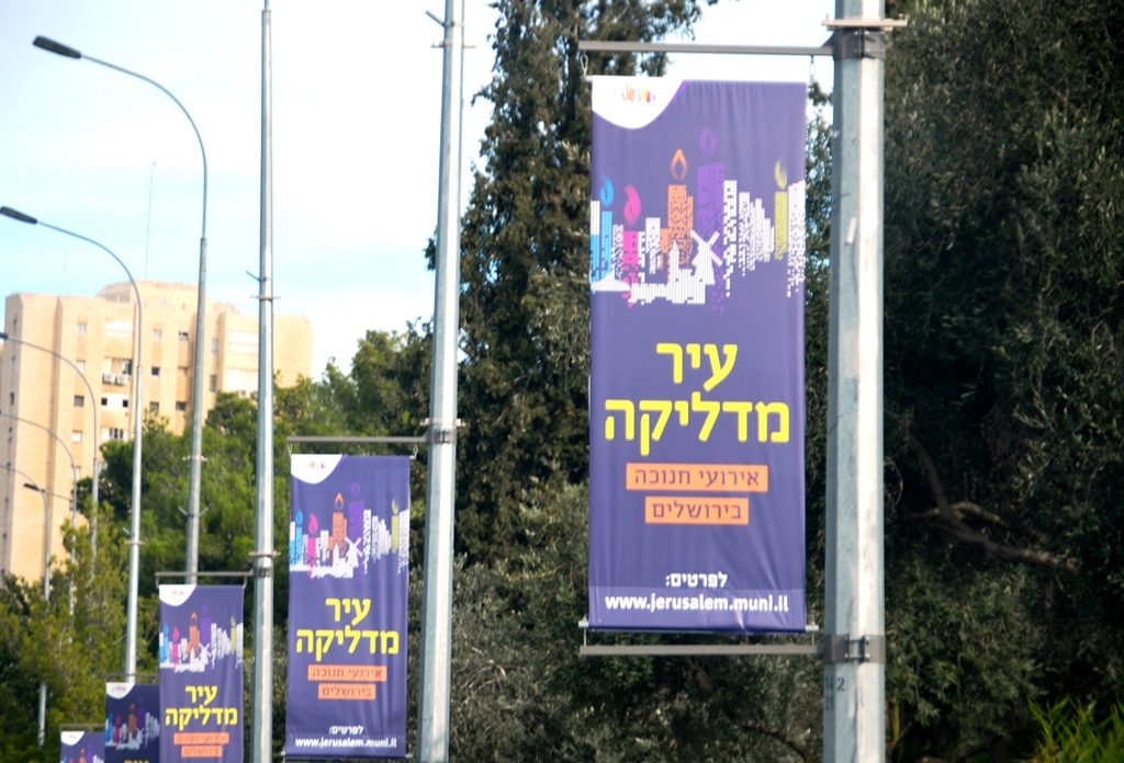 Jerusalem street signs for Hanukkah city of light