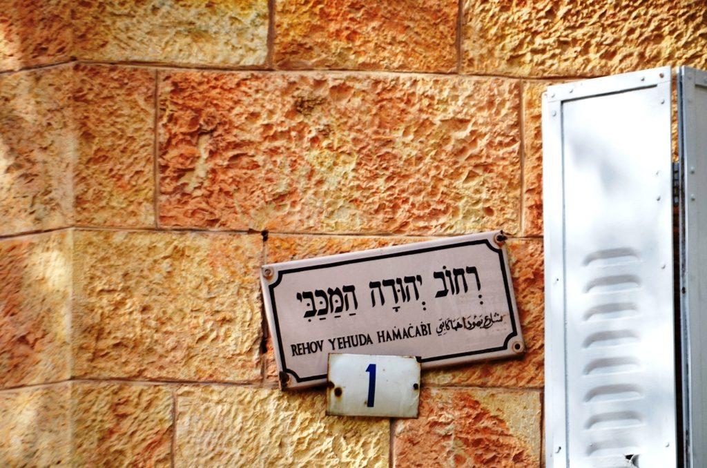 Jerusalem Israel Yehudah HaMaccabi Street
