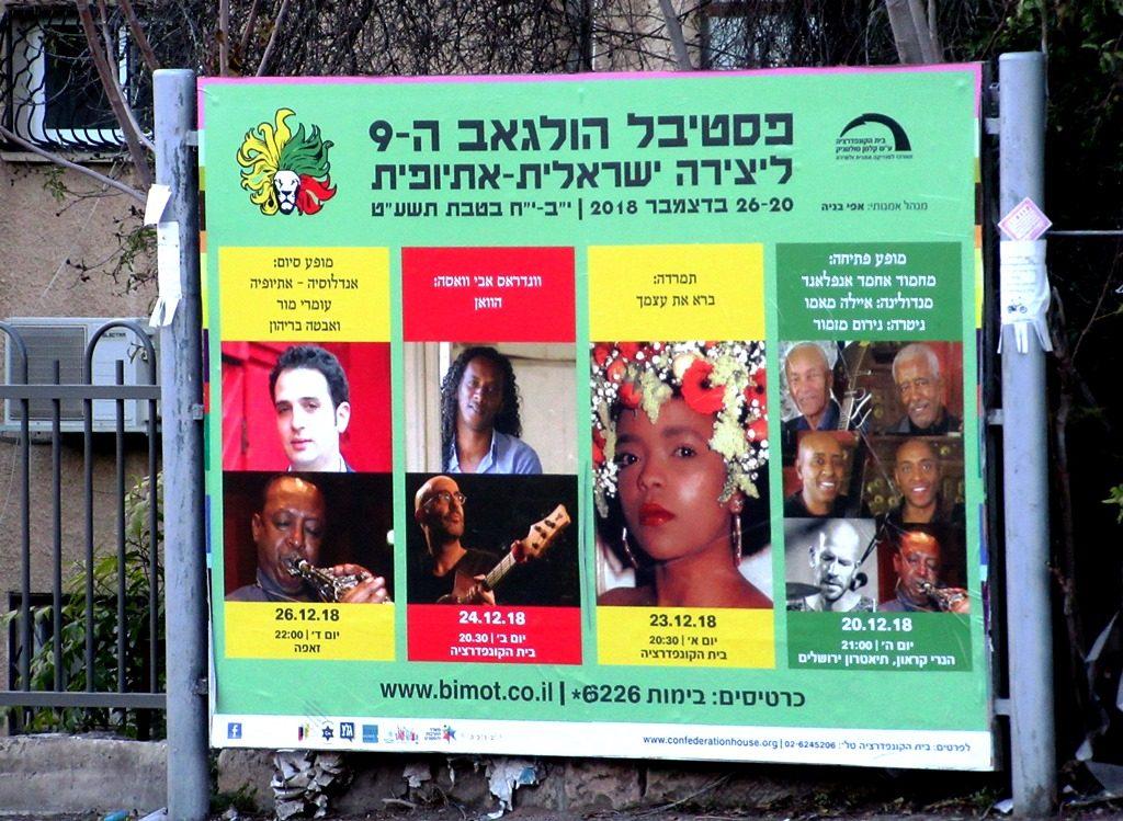 Jerusalem Israel Hullegeb Festival Israeli Ethiopian Arts