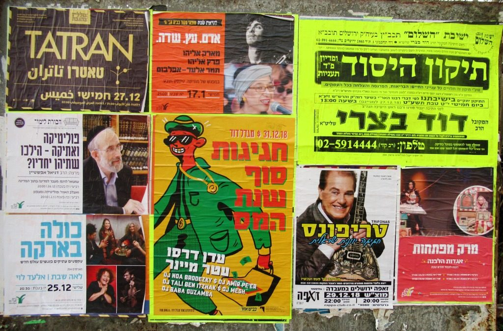 Jerusalem streets ads with one for December 31 music at Tower of David