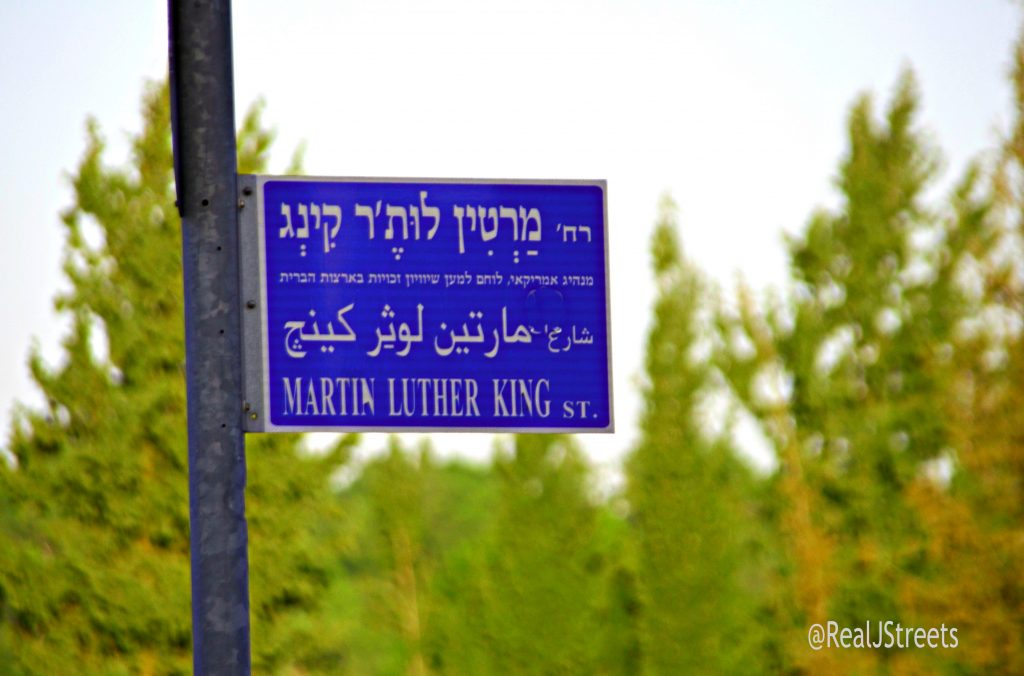 Jerusalem Martin L King Street sign with trees in background
