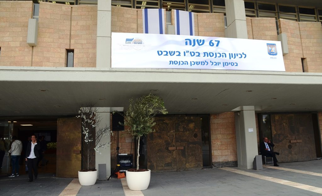 Knesset opened on Tu Beshvat
