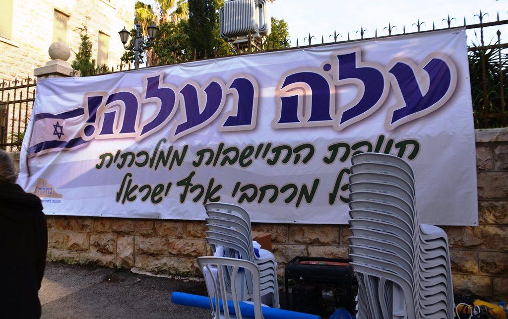 Banner near Jerusalem Prime Minister house