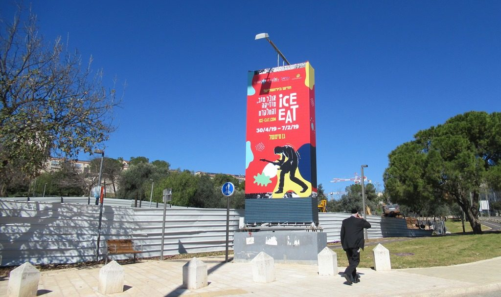 Ice eat sign, ice skating and food at Mitchell Park Jerusalem Israel