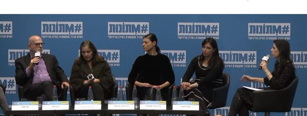 #MeToo panel at Israel media conference