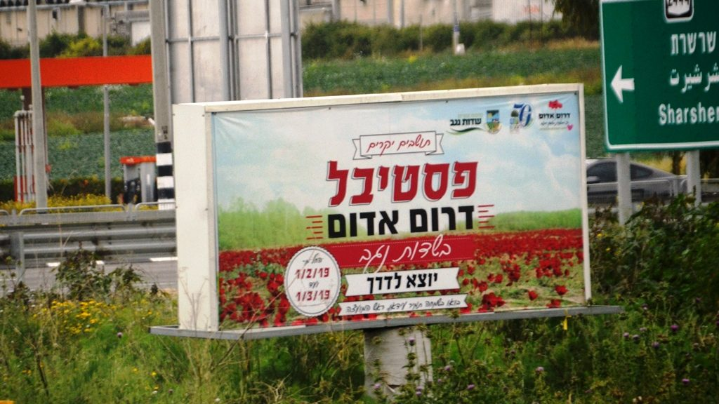 Sign from Red South Israel spring flower Adom Festival