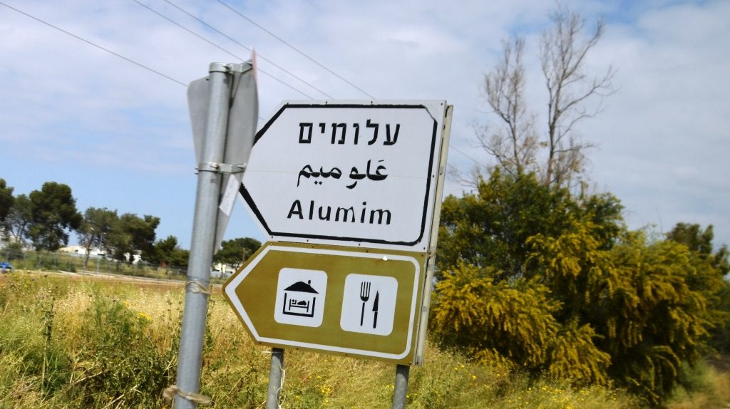 Kibbutz Alumim sign southern Israel