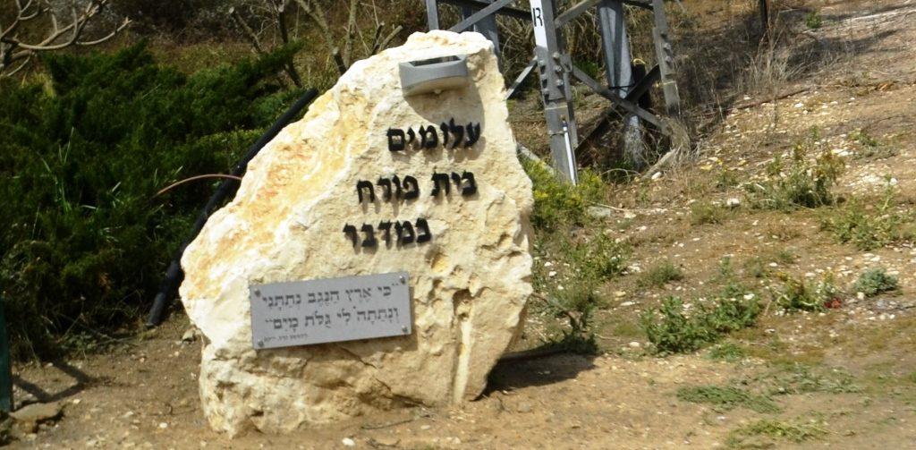 Kibbutz Alumim in southern Israel