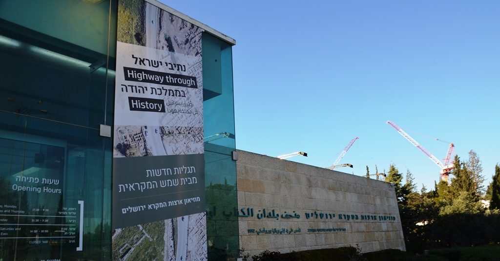 Exhibit at Bible Lands Museum on discoveries found preparing for new Beit Shemesh road