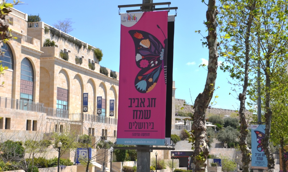 Chag aviv sameach for Happy Spring holiday in Jerusalem street signs
