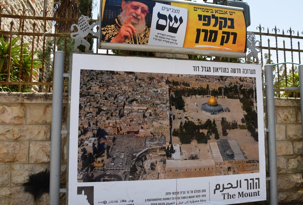 Tower of David spring exhibit on Temple Mount