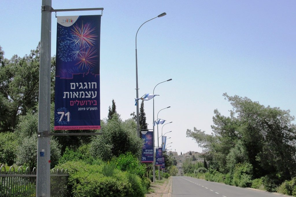 Independence Day Jerusalem Israel street signs