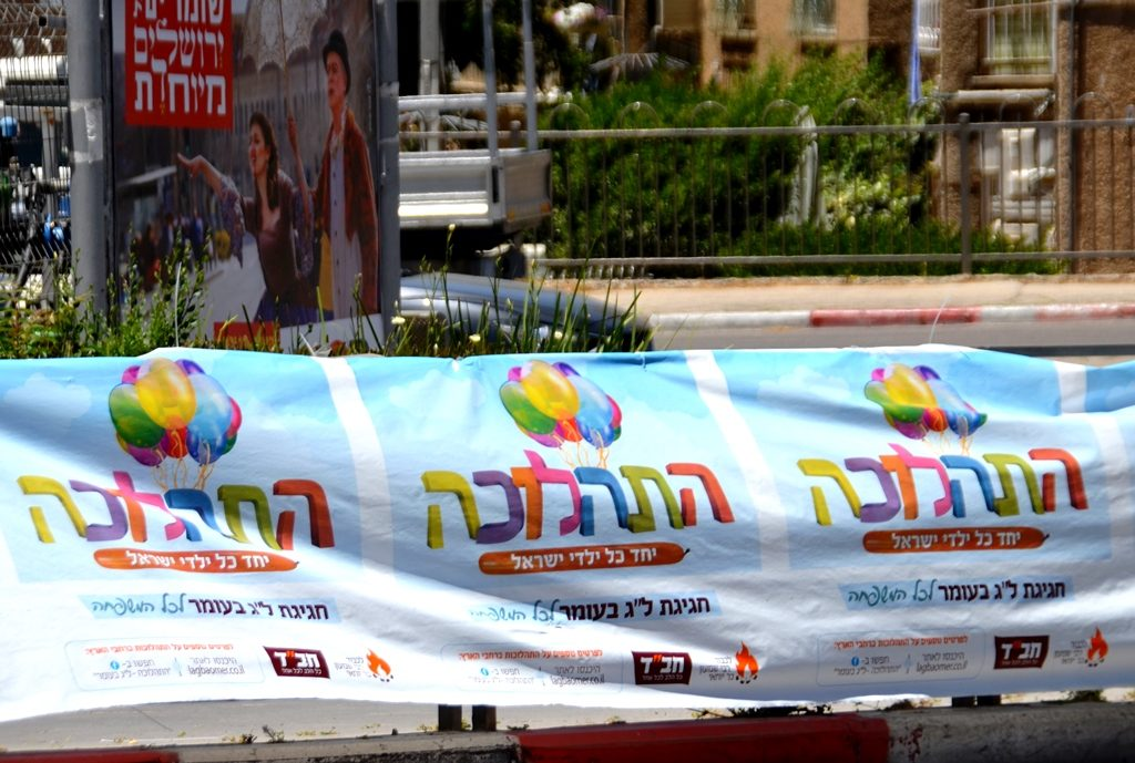 Chabad sign for Lag B'Omer march and celebration in Jerusalem