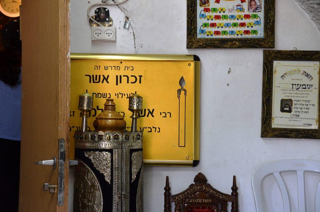 Meron synagogue inside